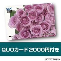 【QUOカード2000円分付】≪素泊まり≫出張応援プラン