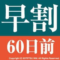 【さき楽☆60】【60日前までの予約でお得にステイ♪】早期割引60(食事なし)