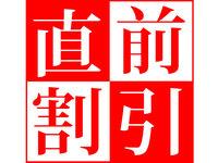 【直前割引】7日前から30%オフ!和室男女ドミトリー☆外国語対応☆ゆったりとした時間を奈良で過ごそう