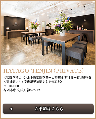 HATAGO PRIVATE