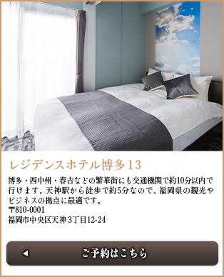 レジデンスホテル博多13