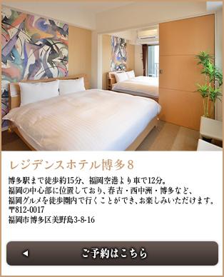 レジデンスホテル博多8