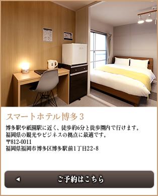 スマートホテル博多3
