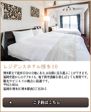 レジデンスホテル博多10