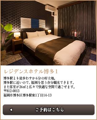 レジデンスホテル博多1
