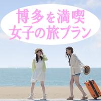 【女子会プラン】博多駅から1駅JR吉塚駅からすぐ近く徒歩2分!!