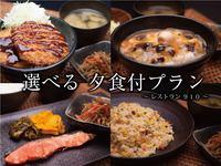 リニューアル記念!【1泊2食付き】スペシャルプラン!