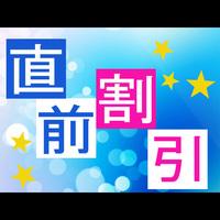 【直前割】☆朝食付き☆期間限定!チェックイン22時までOK!【1泊朝食付】