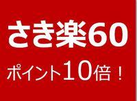 【さき楽60】60日前までのご予約でポイント10倍!温泉付き貸別荘 たびの邸宅 蔵王みやぎ1st