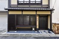 ◇◆素泊まりプラン◆◇春の京都を一棟貸しの京町家でお楽しみください【全館禁煙】
