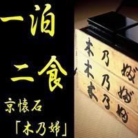 1泊2食付プラン【夕食は京都の老舗料亭「木乃婦」と朝食は精進朝食】