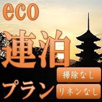 なしなしエコロジー(ECO)連泊プラン(連泊可能2連泊〜8連泊)「清掃なし・リネンなし」
