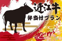 【今夜はちょっと贅沢に】近江牛豪華弁当プラン【期間限定】