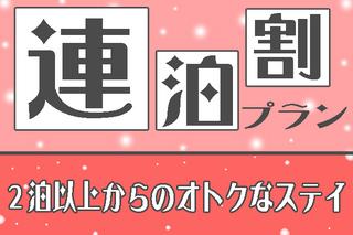 【便利な駅近】連泊プラン【期間限定・カジュアルモーニングボックス付】