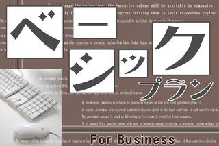 【便利な駅近】ベーシックプラン【期間限定・カジュアルモーニングボックス付】