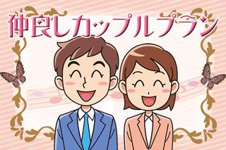 【便利な駅近】仲良しカップルプラン♪【素泊り】2019年10月1日〜