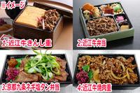 【便利な駅近】近江牛弁当付プラン【期間限定】