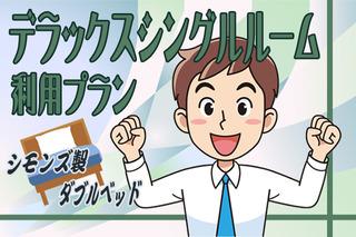 【便利な駅近】デラックスシングル利用プラン【期間限定・カジュアルモーニングボックス付】