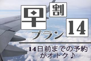 【便利な駅近】早期割引プラン〜14日前【期間限定・カジュアルモーニングボックス付】