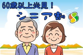 【60歳以上限定!】★シニア割プラン