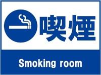 シングルルーム【喫煙】