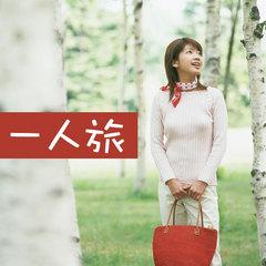 ≪一人旅≫〜ひとりの贅沢〜ゆったり温泉三昧【18:00迄にIN】