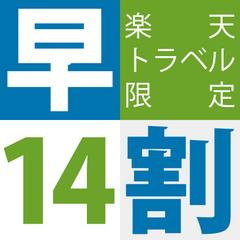 【早割14日前】心斎橋駅徒歩2分!全客室WiFI完備☆14日前までの予約で最大20%OFF♪