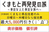 ※熊本県民限定【くまもと再発見の旅】※■ 水鏡庵 ■熊本産「味彩牛」◆ステーキ付「梅」■
