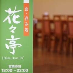 米沢へようこそ!☆ルートイングループ共通お食事券1000円分付きプラン☆