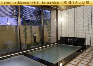 寛ぎの開放空間大浴場 シングルルーム 喫煙