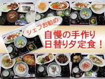 【1泊2食付7000円以下】ボリュームたっぷり板前こだわり2食付プラン 喫煙