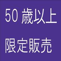 50歳以上限定!夫婦2人のオトナ旅◇18平米ツイン禁煙◇朝食バイキング無料