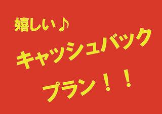 500円キャッシュバック◇シングル喫煙◇大浴場サウナ無料◇大好評朝食バイキング無料◇各種ドリンク無料