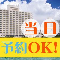 当日まで予約OK☆彡【朝食付】