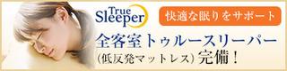 ★ビジネス出張応援企画★  ◆QUOカード¥3000付◆ 喫煙シングル朝食付