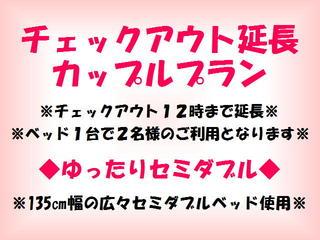 ★☆チェックアウト12時まで延長☆★カップルセミダブルプラン ◎朝食・駐車場無料◎