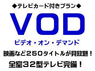 ★☆テレビカード付き☆★シングルプラン ◎朝食・駐車場無料◎