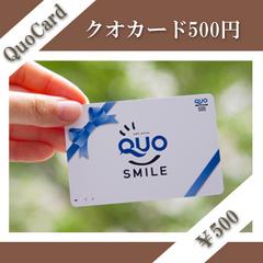 QUOカード【500円分】付プラン☆