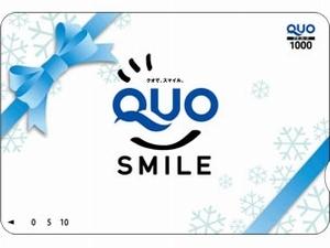 【オススメ】QUOカード1000円付きプラン