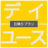 ★日帰りプラン★【13:00IN/18:00OUT】5時間限定のランチDEデート