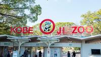 ★動物園チケット付プラン★ 神戸市立王子動物園へパンダやコアラを見に行こう!(朝食付&駐車場無料)