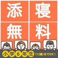【イチ押し価格!】ベストフレキシブルレート◆レギュラーフロア(朝食付)◆ 〜当日まで予約OK〜