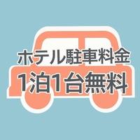 【ボーイングフライトシミュレーター】 体験付プラン(朝食付・駐車場無料)