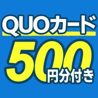 【出張応援!】クオカード500円分付きプラン