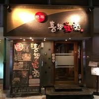 【1泊2食付】『薩摩ご膳プラン』〜鹿児島の郷土料理をご堪能あれ〜