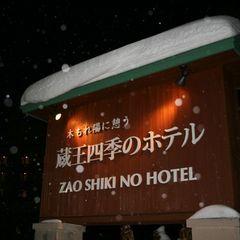 【冬季限定★楽天限定!ポイント2倍】趣溢れる雪見露天を満喫する冬旅☆山形牛の陶板焼き/レイトアウト♪