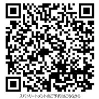 【沖縄県民限定】選べるスパトリートメント60分コース(1名分)&朝食付き