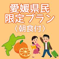 【愛媛県民限定】県内旅行を応援プラン☆特典付☆【朝食付】