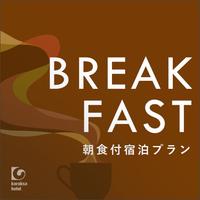 【冬春旅セール】10%ポイント還元!楽天ポイントが欲しい方へおすすめ(朝食付き)