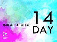 【さき楽14】14日前までのご予約のお客様におすすめ!(朝食付き)